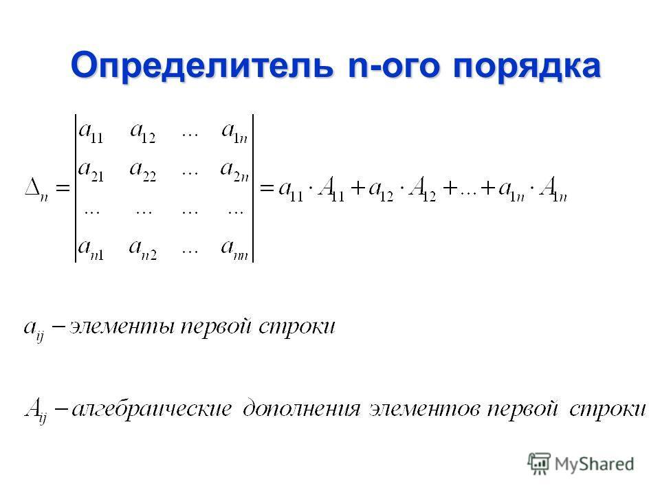 Определитель n-ого порядка