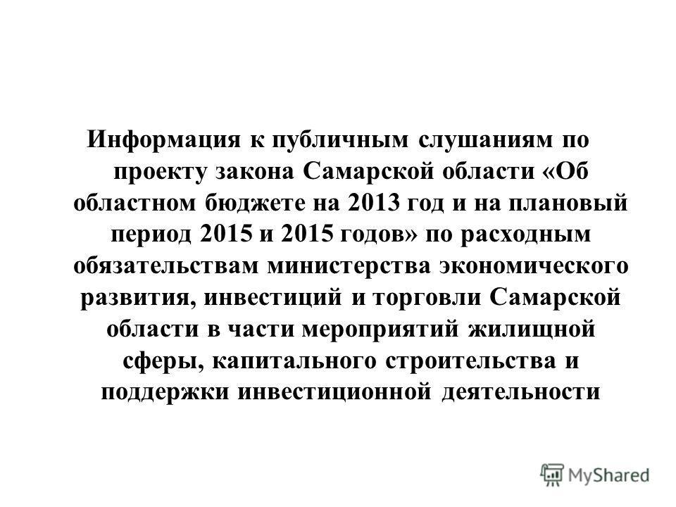 Информация к публичным слушаниям по проекту закона Самарской области «Об областном бюджете на 2013 год и на плановый период 2015 и 2015 годов» по расходным обязательствам министерства экономического развития, инвестиций и торговли Самарской области в
