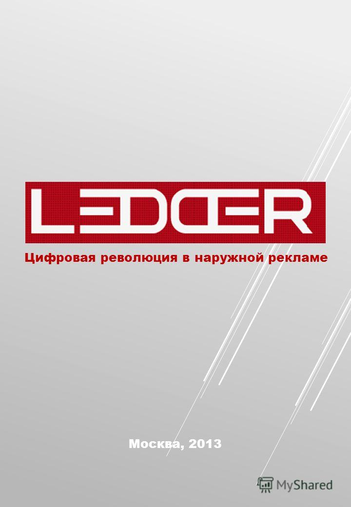 Цифровая революция в наружной рекламе Москва, 2013