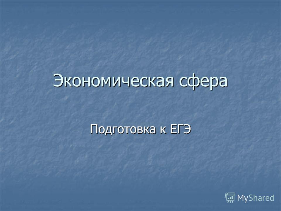 Экономическая сфера Подготовка к ЕГЭ