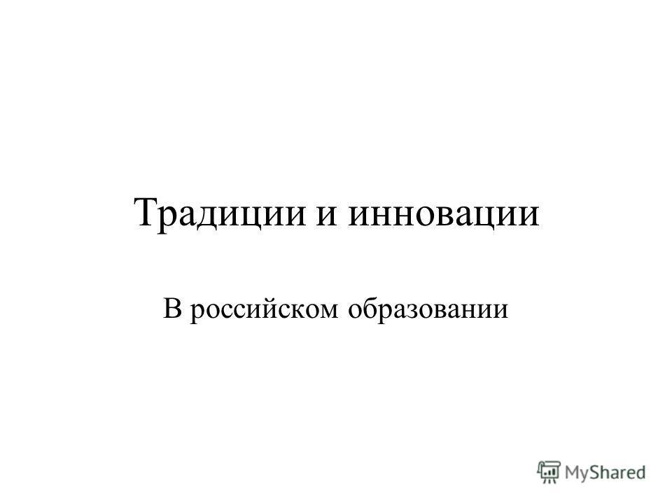Традиции и инновации В российском образовании