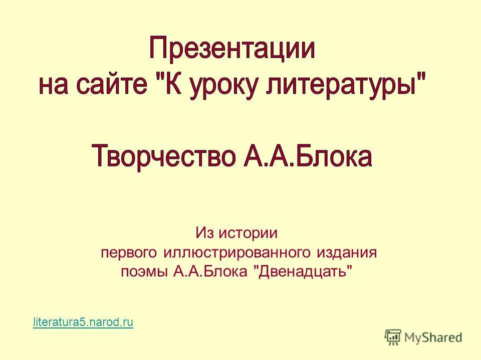Из истории первого иллюстрированного издания поэмы А.А.Блока Двенадцать literatura5.narod.ru