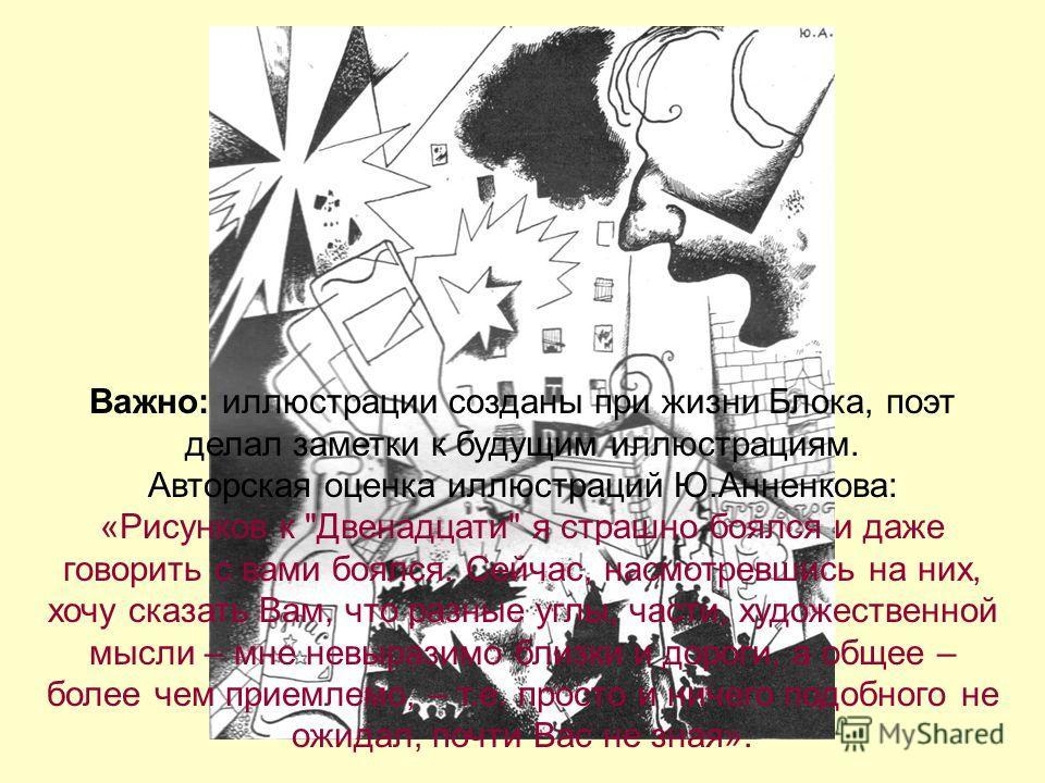 Важно: иллюстрации созданы при жизни Блока, поэт делал заметки к будущим иллюстрациям. Авторская оценка иллюстраций Ю.Анненкова: «Рисунков к