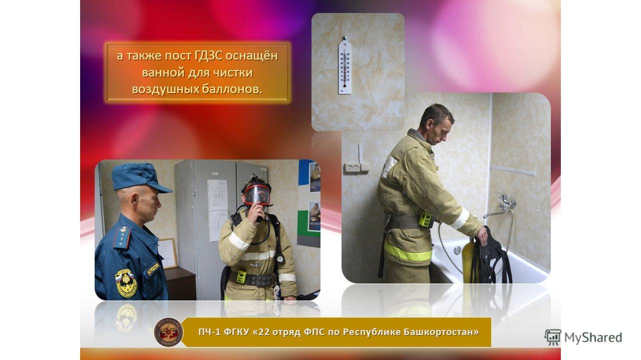 ПЧ-1 ФГКУ «22 отряд ФПС по Республике Башкортостан» а также пост ГДЗС оснащён ванной для чистки воздушных баллонов.