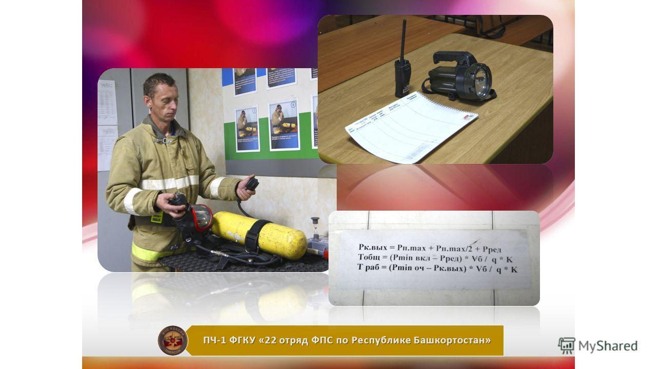 ПЧ-1 ФГКУ «22 отряд ФПС по Республике Башкортостан»