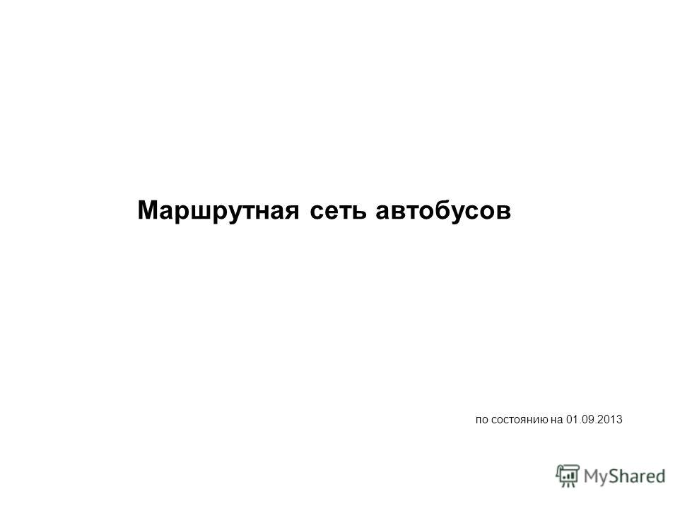 Маршрутная сеть автобусов по состоянию на 01.09.2013