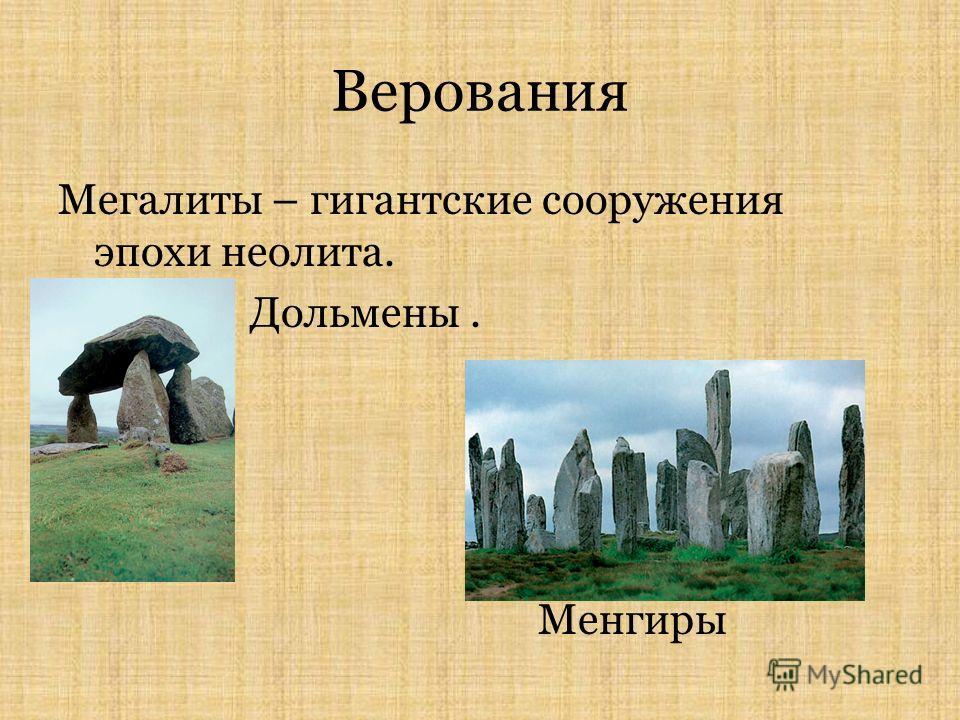 Верования Мегалиты – гигантские сооружения эпохи неолита. Дольмены. Менгиры