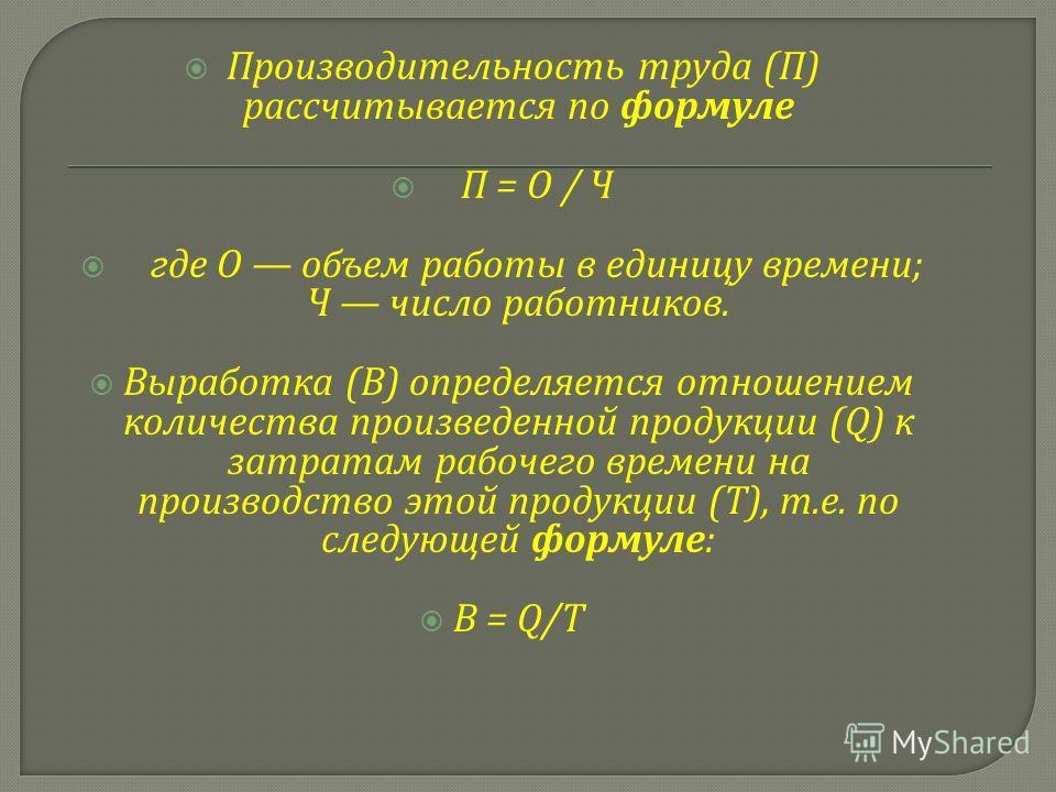 Производительность труда ( П ) рассчитывается по формуле П = О / Ч где О объем работы в единицу времени ; Ч число работников. Выработка ( В ) определяется отношением количества произведенной продукции (Q) к затратам рабочего времени на производство э