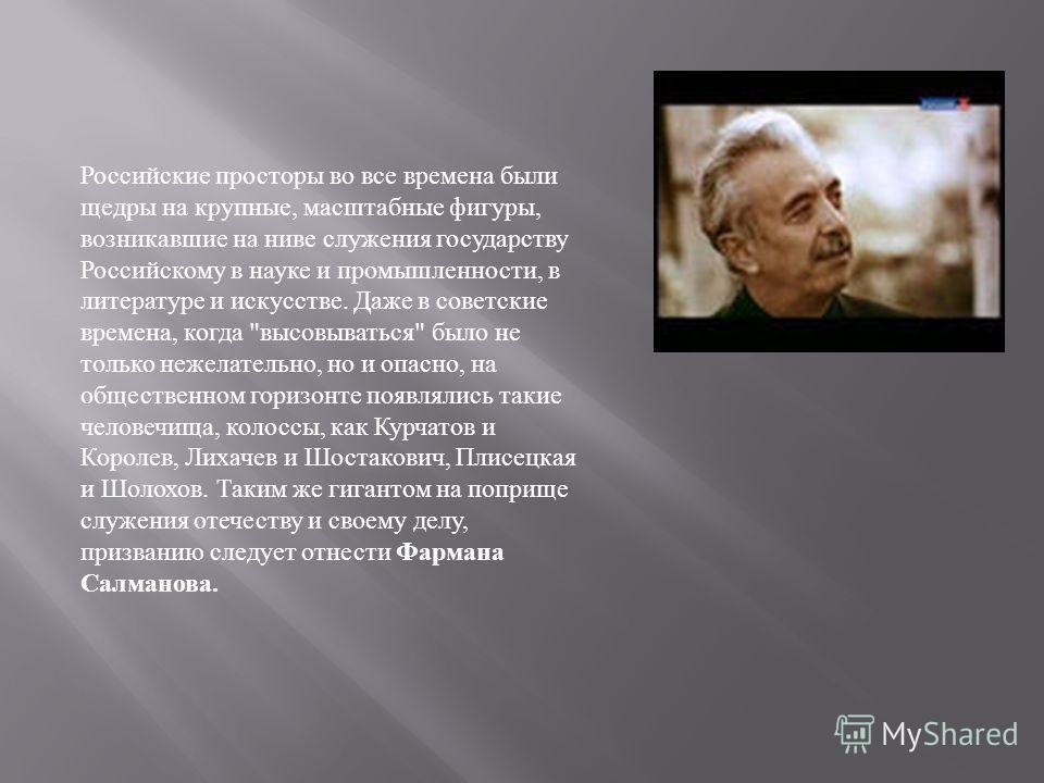 Российские просторы во все времена были щедры на крупные, масштабные фигуры, возникавшие на ниве служения государству Российскому в науке и промышленности, в литературе и искусстве. Даже в советские времена, когда