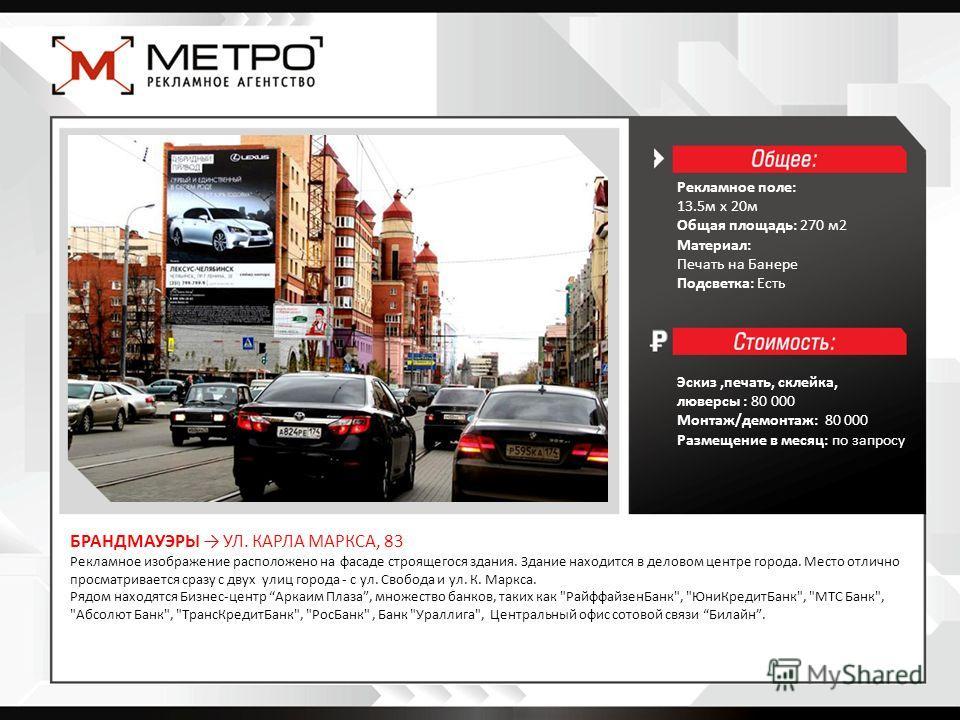 БРАНДМАУЭРЫ УЛ. КАРЛА МАРКСА, 83 Рекламное изображение расположено на фасаде строящегося здания. Здание находится в деловом центре города. Место отлично просматривается сразу с двух улиц города - с ул. Свобода и ул. К. Маркса. Рядом находятся Бизнес-