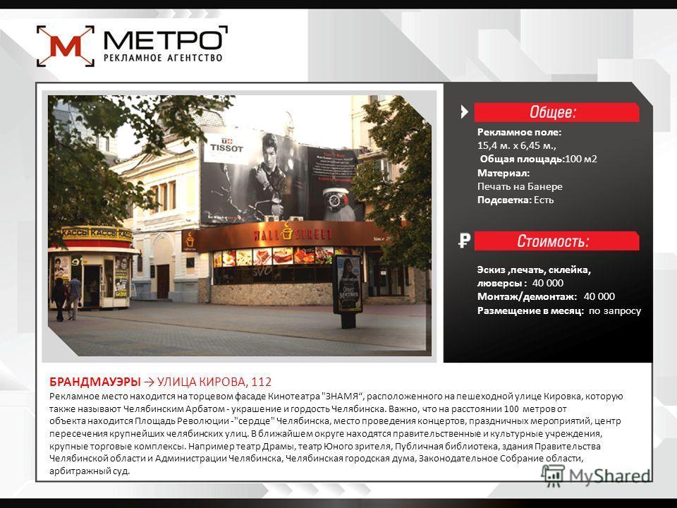 БРАНДМАУЭРЫ УЛИЦА КИРОВА, 112 Рекламное место находится на торцевом фасаде Кинотеатра