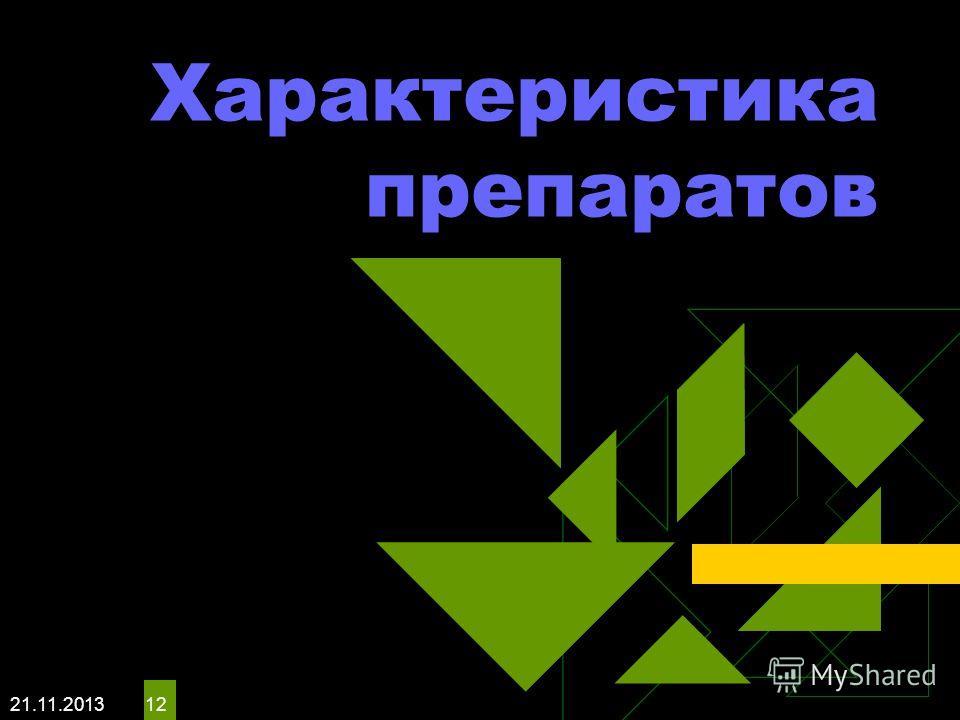 21.11.2013 12 Характеристика препаратов