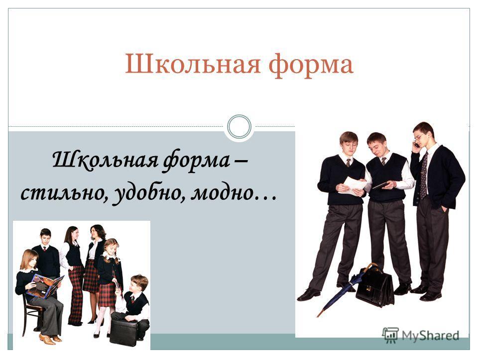 Школьная форма Школьная форма – стильно, удобно, модно…