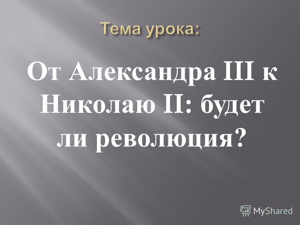 От Александра III к Николаю II: будет ли революция ?