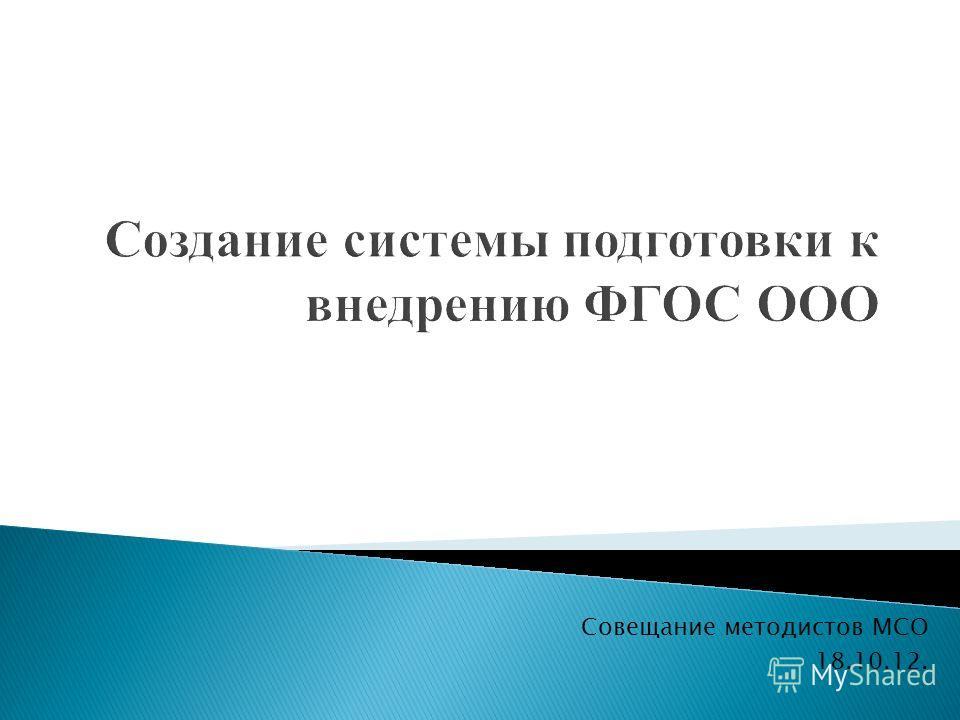 Совещание методистов МСО 18.10.12.