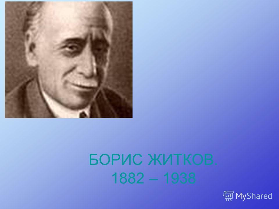 БОРИС ЖИТКОВ. 1882 – 1938