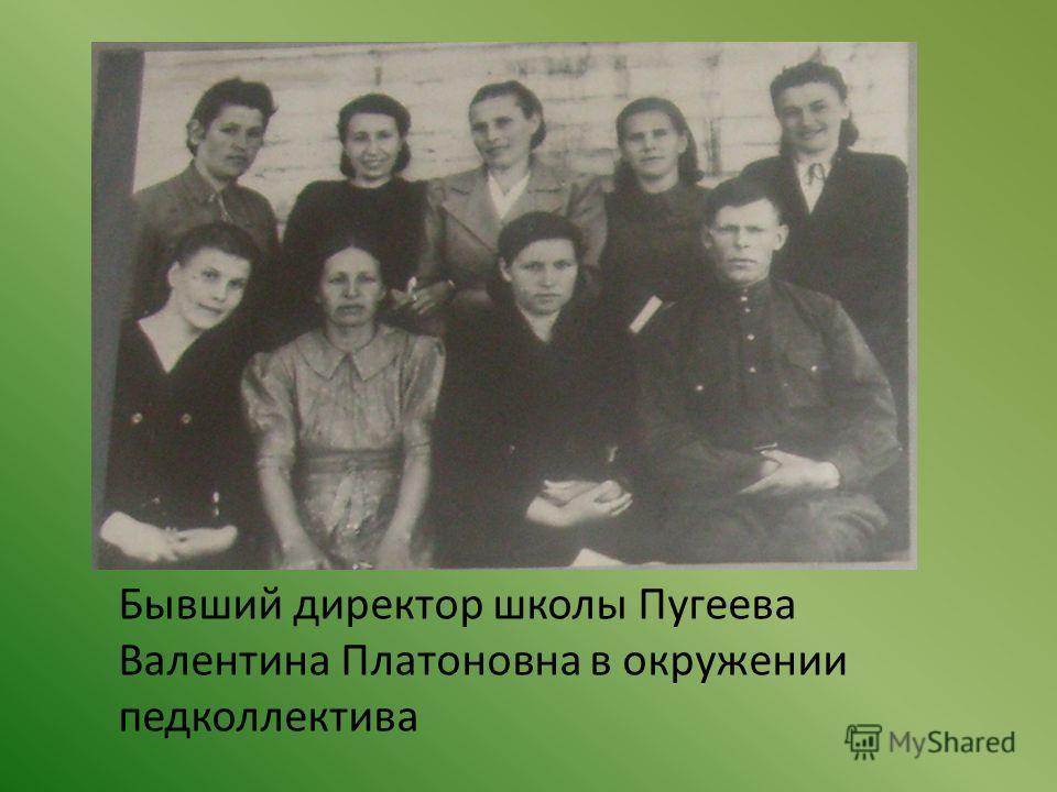 Бывший директор школы Пугеева Валентина Платоновна в окружении педколлектива