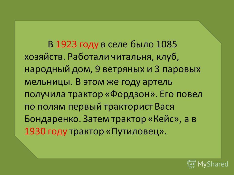 В 1923 году в селе было 1085 хозяйств. Работали читальня, клуб, народный дом, 9 ветряных и 3 паровых мельницы. В этом же году артель получила трактор «Фордзон». Его повел по полям первый тракторист Вася Бондаренко. Затем трактор «Кейс», а в 1930 году