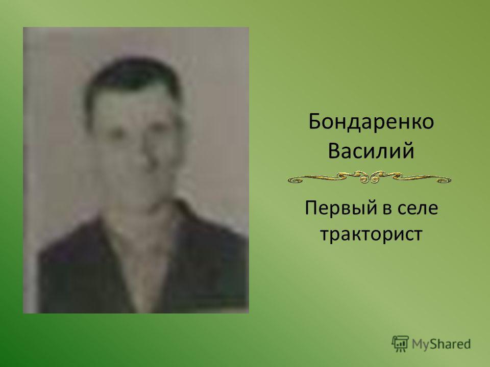 Бондаренко Василий Первый в селе тракторист