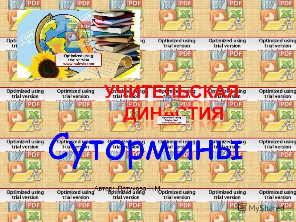 Сутормины Автор: Петухова Н.М.