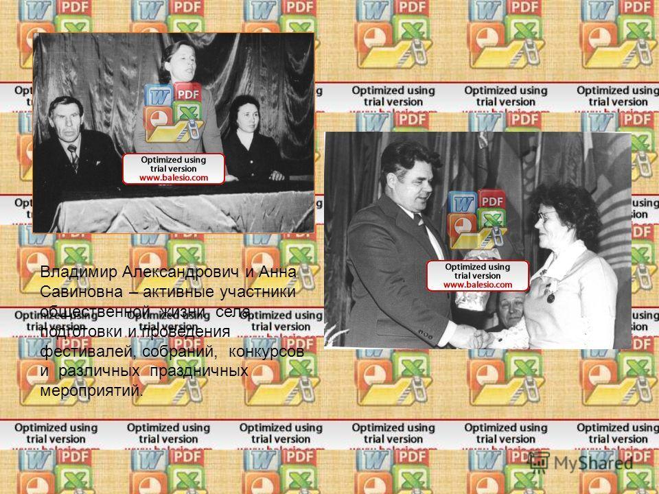 Владимир Александрович и Анна Савиновна – активные участники общественной жизни села, подготовки и проведения фестивалей, собраний, конкурсов и различных праздничных мероприятий.