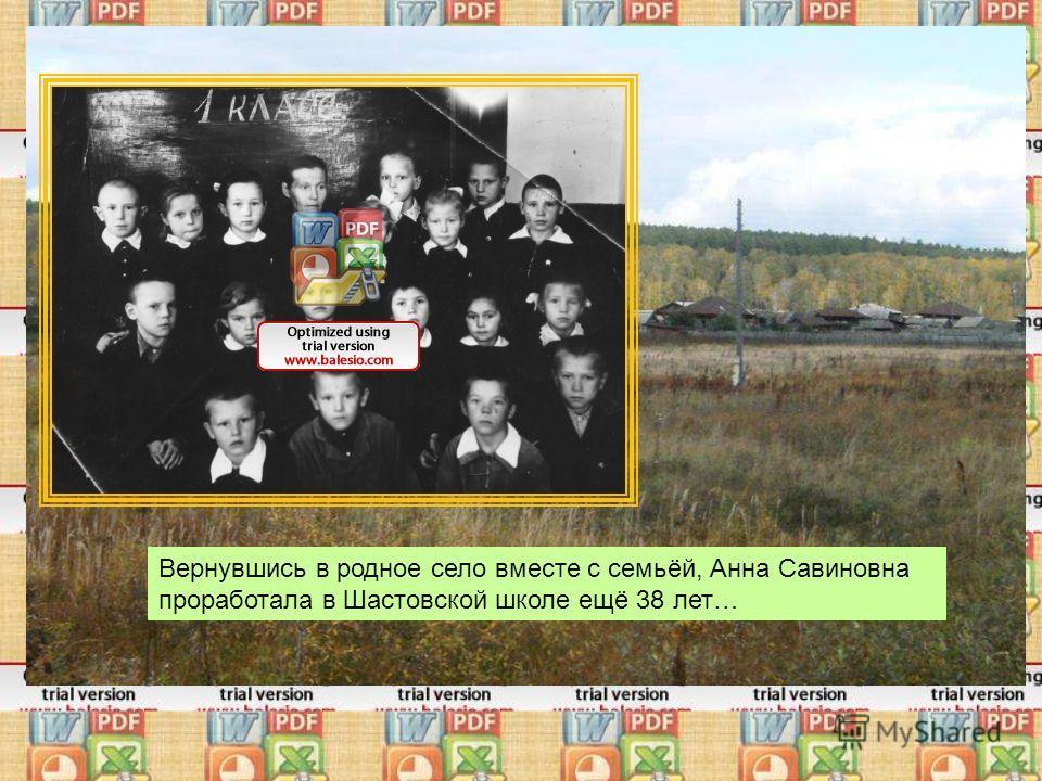 Вернувшись в родное село вместе с семьёй, Анна Савиновна проработала в Шастовской школе ещё 38 лет…