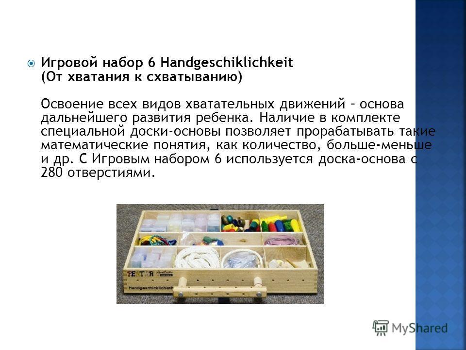 Игровой набор 6 Handgeschiklichkeit (От хватания к схватыванию) Освоение всех видов хватательных движений – основа дальнейшего развития ребенка. Наличие в комплекте специальной доски-основы позволяет прорабатывать такие математические понятия, как ко