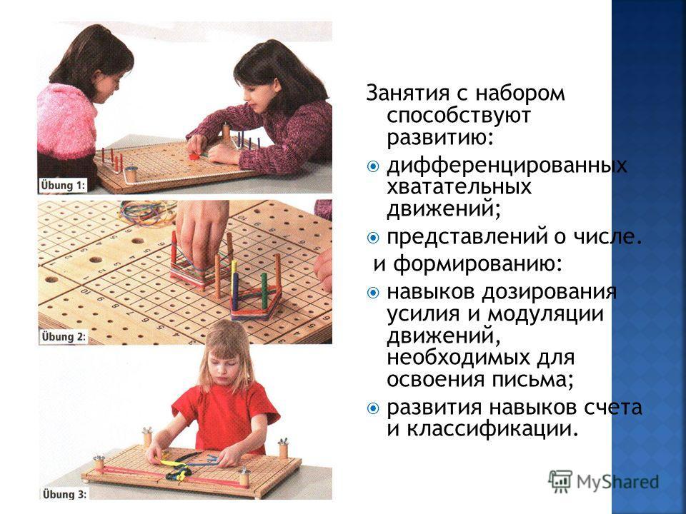 Занятия с набором способствуют развитию: дифференцированных хватательных движений; представлений о числе. и формированию: навыков дозирования усилия и модуляции движений, необходимых для освоения письма; развития навыков счета и классификации.