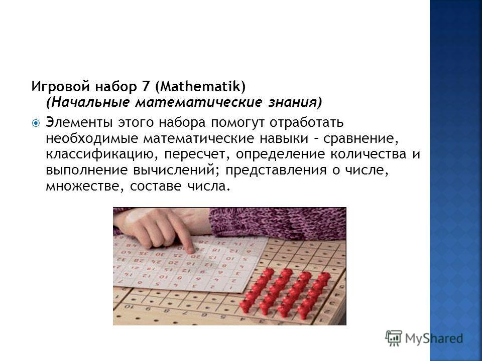 Игровой набор 7 (Mathematik) (Начальные математические знания) Элементы этого набора помогут отработать необходимые математические навыки – сравнение, классификацию, пересчет, определение количества и выполнение вычислений; представления о числе, мно