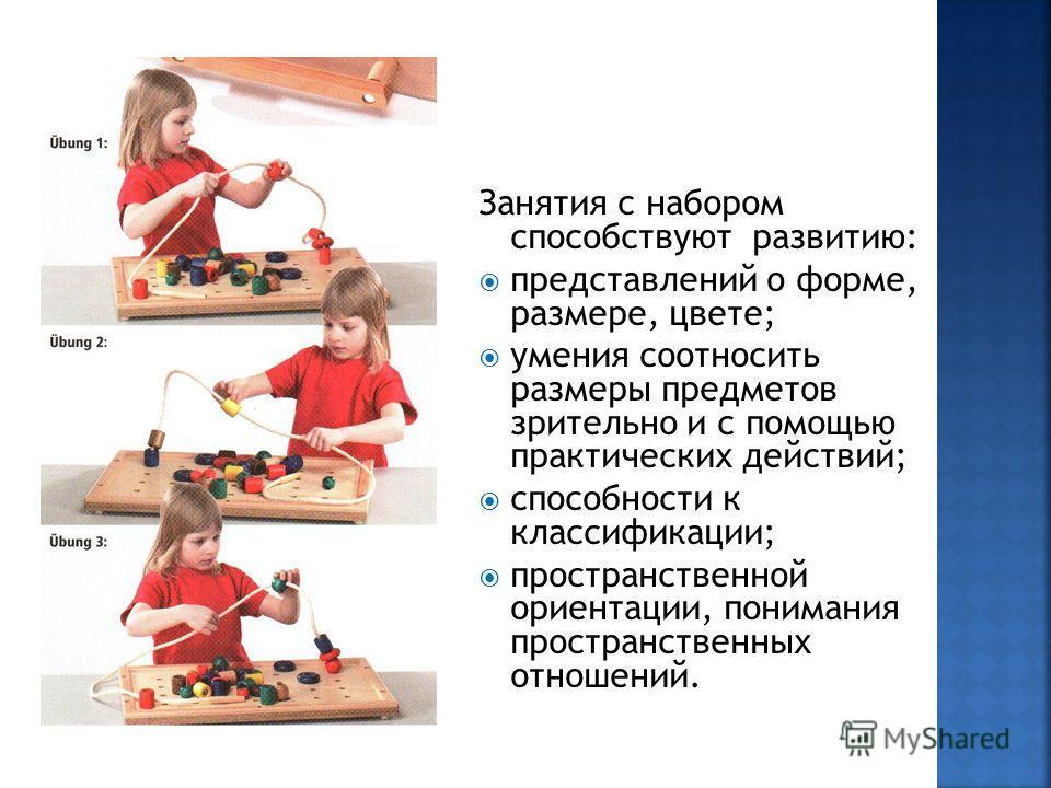 Занятия с набором способствуют развитию: представлений о форме, размере, цвете; умения соотносить размеры предметов зрительно и с помощью практических действий; способности к классификации; пространственной ориентации, понимания пространственных отно
