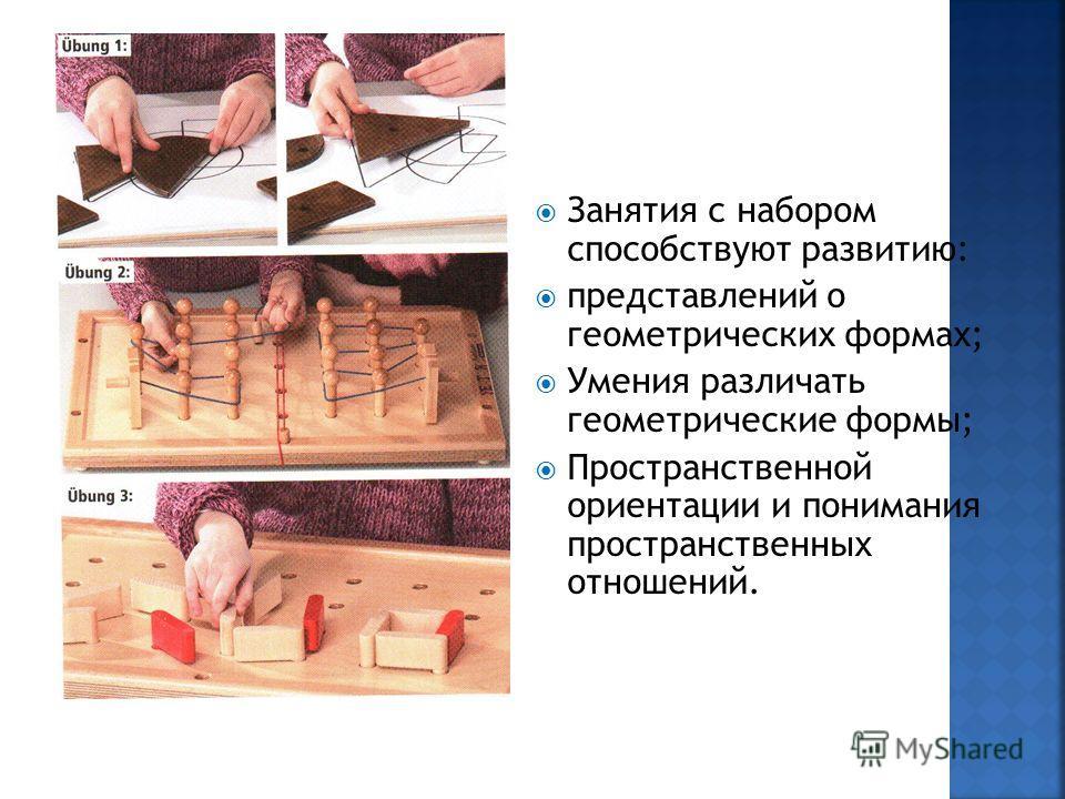 Занятия с набором способствуют развитию: представлений о геометрических формах; Умения различать геометрические формы; Пространственной ориентации и понимания пространственных отношений.