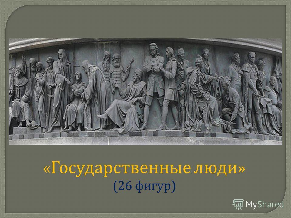 « Государственные люди » (26 фигур )