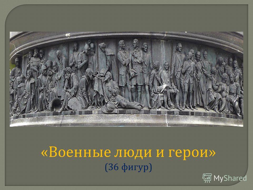 « Военные люди и герои » (36 фигур )