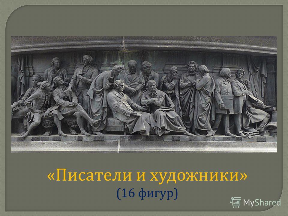 « Писатели и художники » (16 фигур )