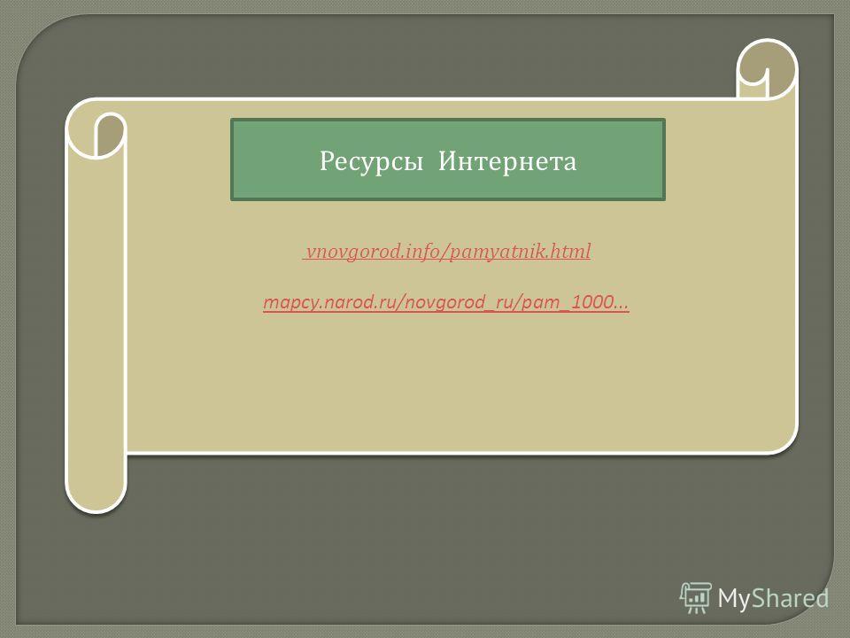 vnovgorod.info/pamyatnik.html mapcy.narod.ru/novgorod_ru/pam_1000... vnovgorod.info/pamyatnik.html mapcy.narod.ru/novgorod_ru/pam_1000... Ресурсы Интернета
