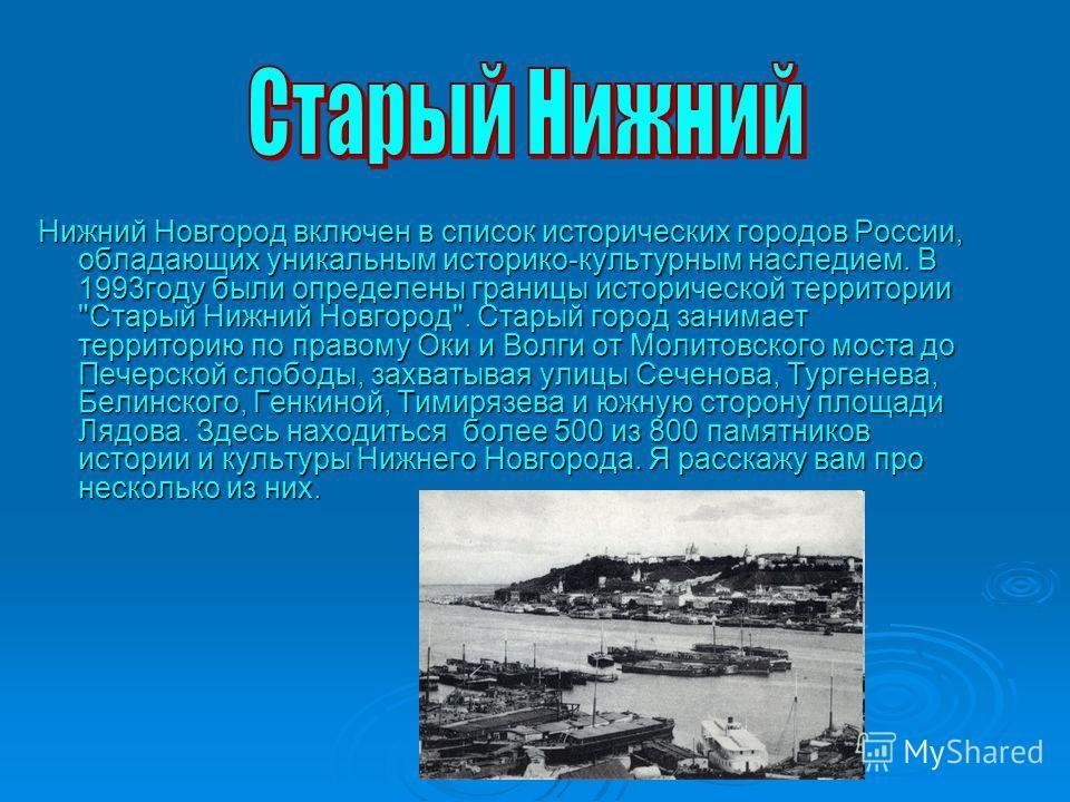 Нижний Новгород включен в список исторических городов России, обладающих уникальным историко-культурным наследием. В 1993году были определены границы исторической территории