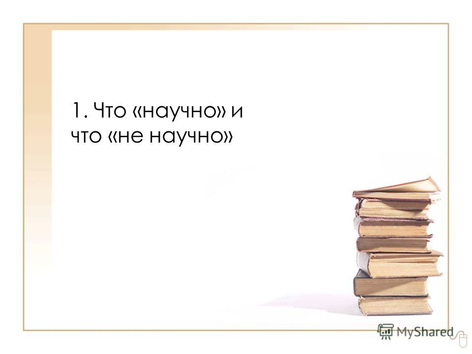 1. Что «научно» и что «не научно»
