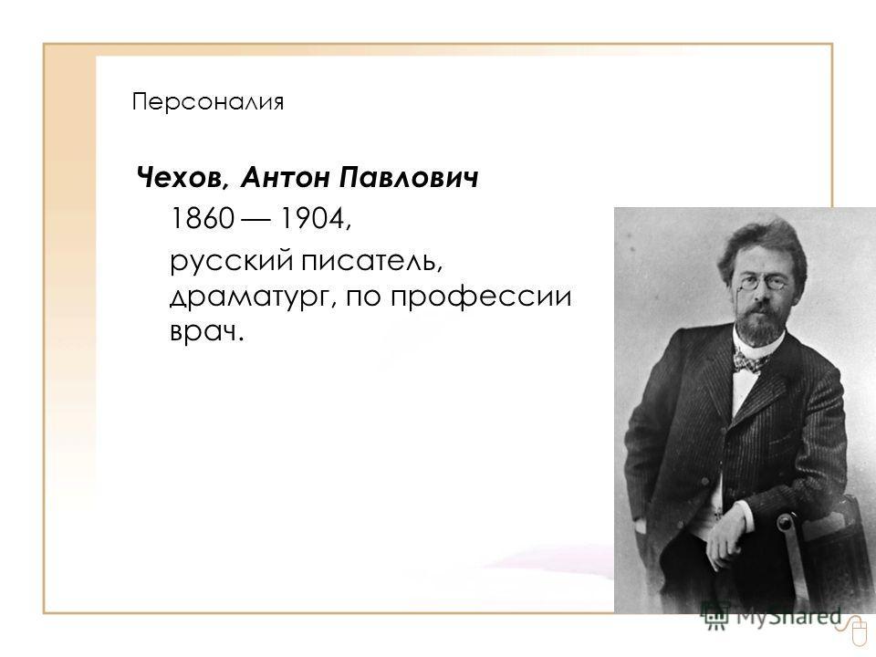 Чехов, Антон Павлович 1860 1904, русский писатель, драматург, по профессии врач. Персоналия
