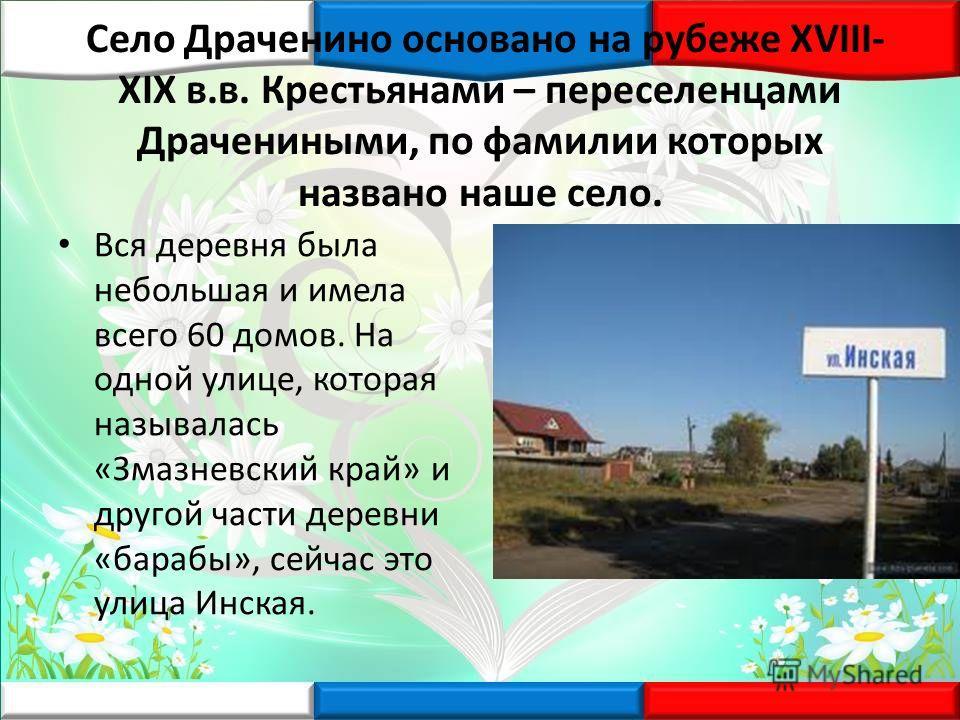 Моё село родное… Село Драченино расположено в 15 км от города Ленинска – Кузнецкого на левом низменном берегу реки Ини. Правый берег реки холмистый с выходом песчано – илистых сланцев. На берегу встречаются древние окаменелости