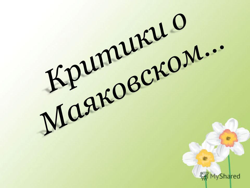 Критики о Маяковском…