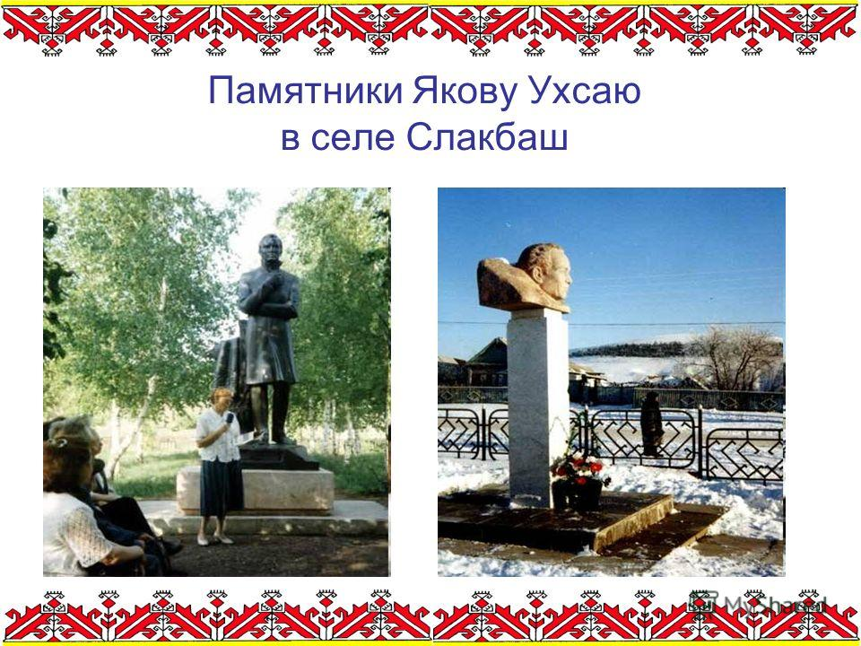 Памятники Якову Ухсаю в селе Слакбаш