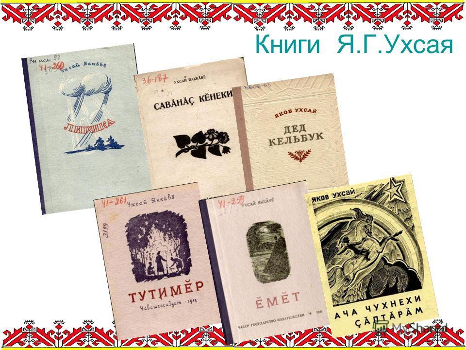 Книги Я.Г.Ухсая