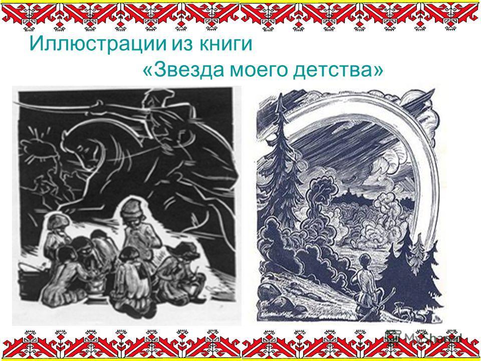 Иллюстрации из книги «Звезда моего детства»