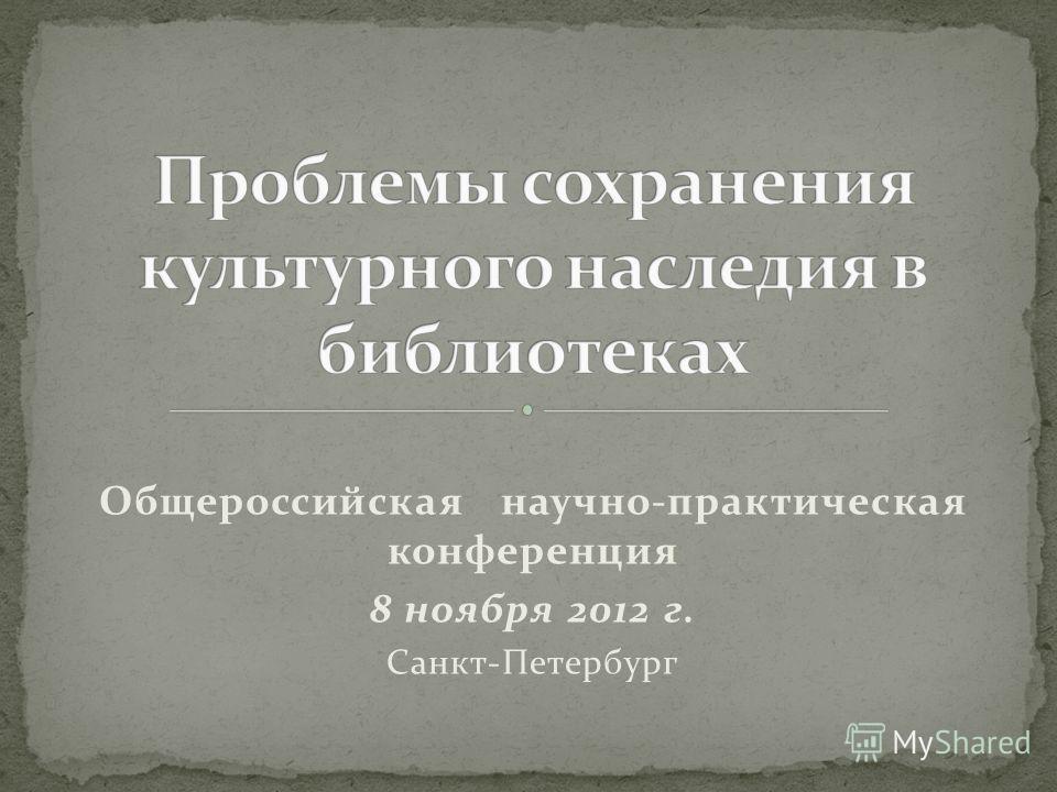 Общероссийская научно-практическая конференция 8 ноября 2012 г. Санкт-Петербург