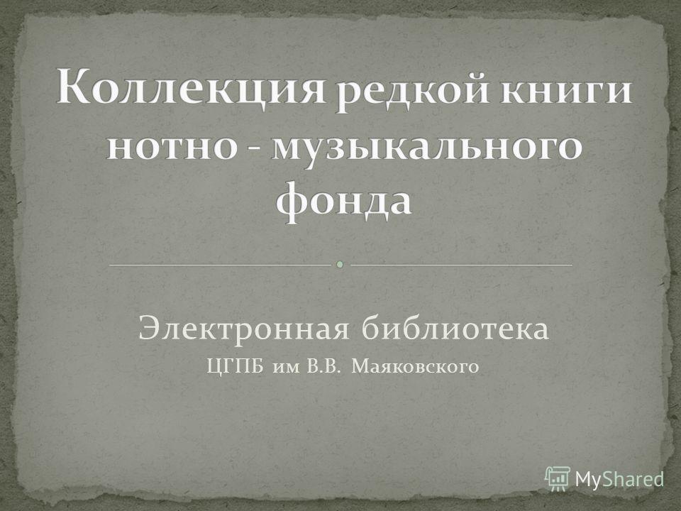 Электронная библиотека ЦГПБ им В.В. Маяковского
