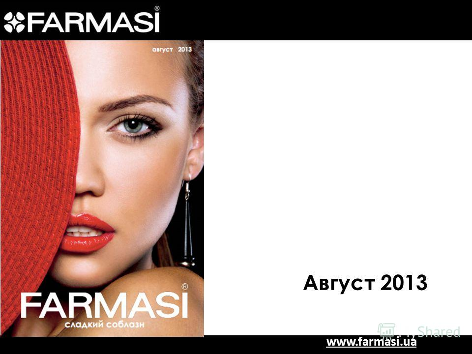 www.farmasi.ua Август 2013