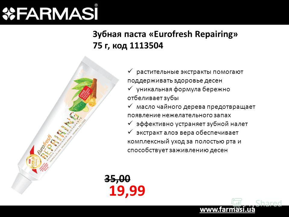 www.farmasi.ua Зубная паста «Eurofresh Repairing» 75 г, код 1113504 35,00 19,99 растительные экстракты помогают поддерживать здоровье десен уникальная формула бережно отбеливает зубы масло чайного дерева предотвращает появление нежелательного запах э