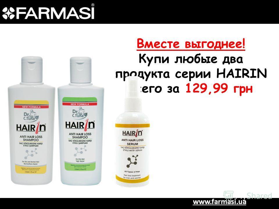 www.farmasi.ua Вместе выгоднее! Купи любые два продукта серии HAIRIN всего за 129,99 грн
