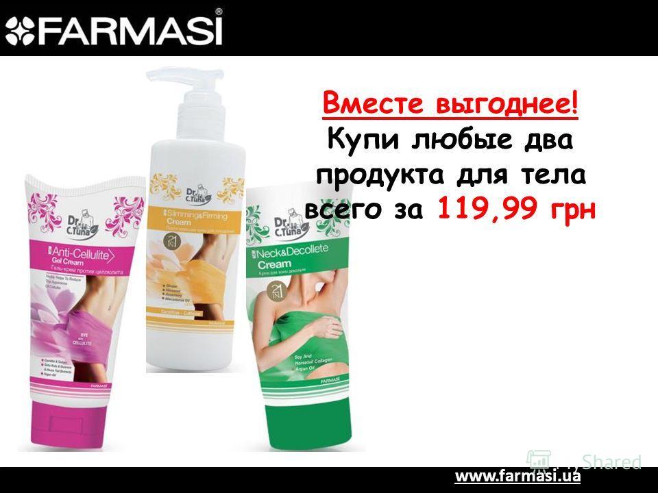 www.farmasi.ua Вместе выгоднее! Купи любые два продукта для тела всего за 119,99 грн