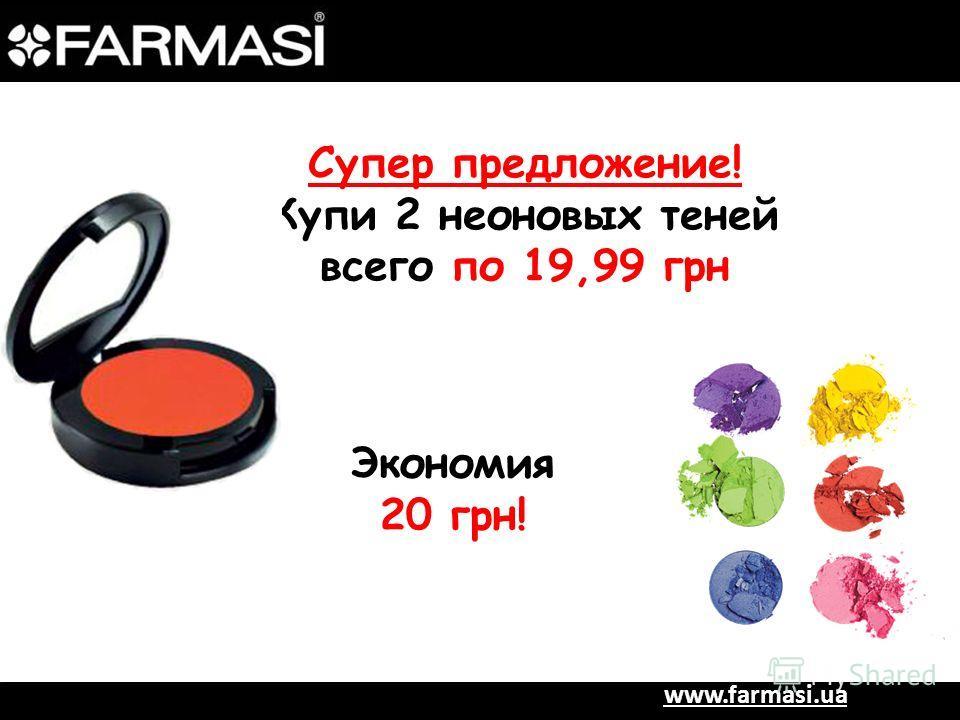 www.farmasi.ua Супер предложение! Купи 2 неоновых теней всего по 19,99 грн Экономия 20 грн!